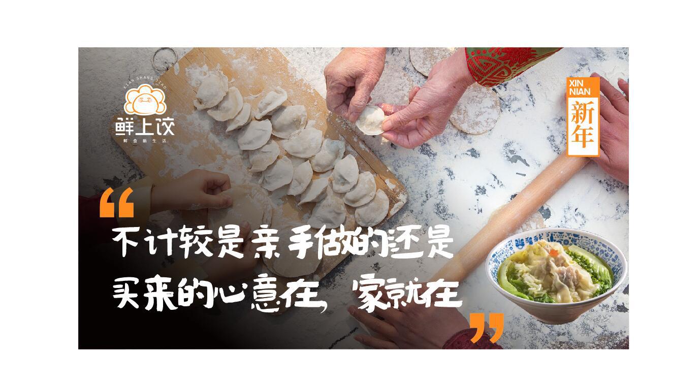 鲜上饺·饺子鲜:餐饮界的黑马品牌盛大开业!