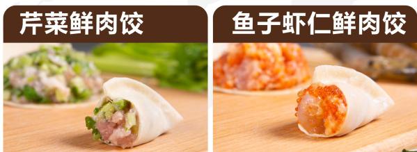 """鲜上饺·饺子鲜:新时代的""""鲜食新生活""""!"""