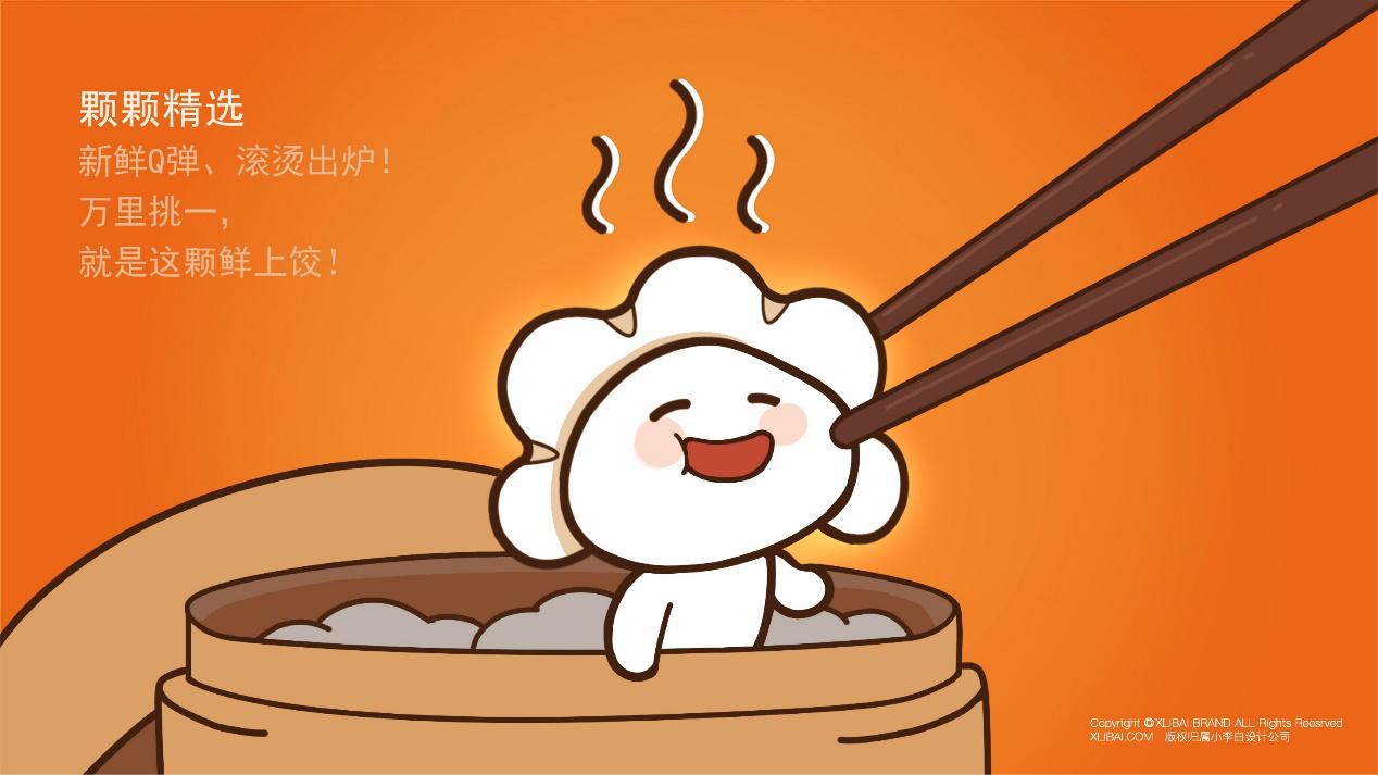 鲜上饺·饺子鲜:真实的鲜活,才是最得意的生活!