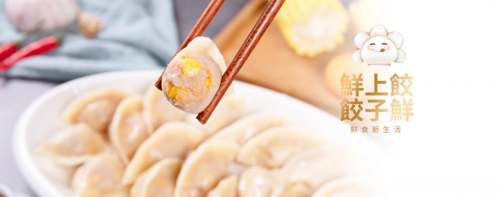 鲜上饺,饺子鲜:严选新鲜食材包作鲜美饺子!